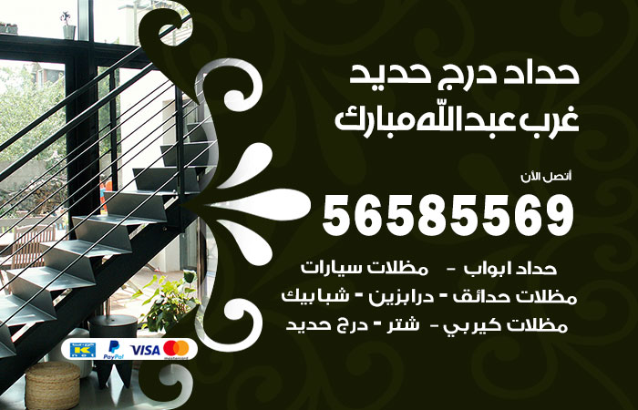 رقم حداد درج حديد غرب عبدالله مبارك