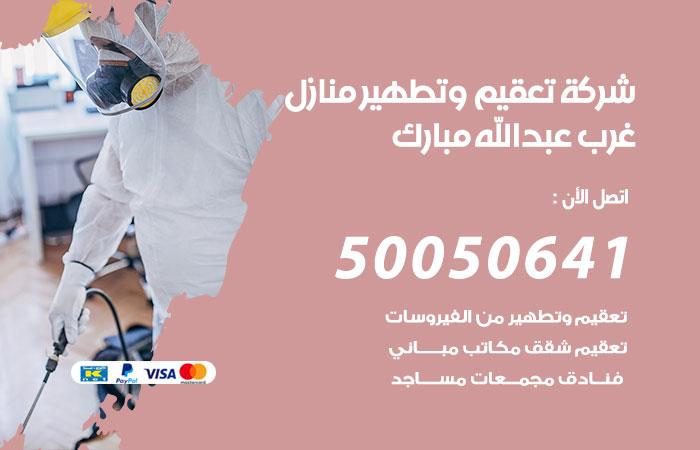 شركة تعقيم وتطهير منازل غرب عبدالله مبارك