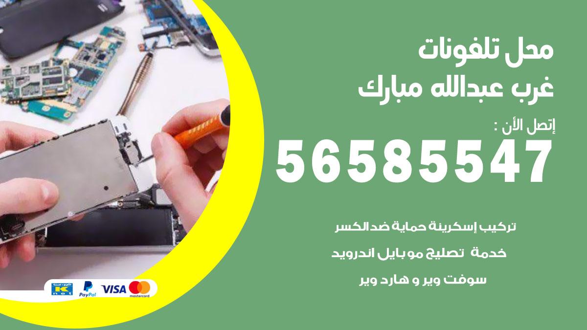 رقم محل تلفونات غرب عبدالله مبارك