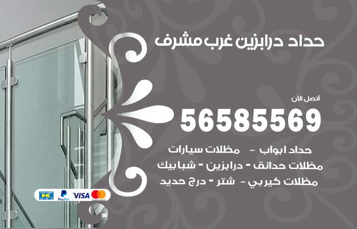 رقم حداد درابزين غرب مشرف