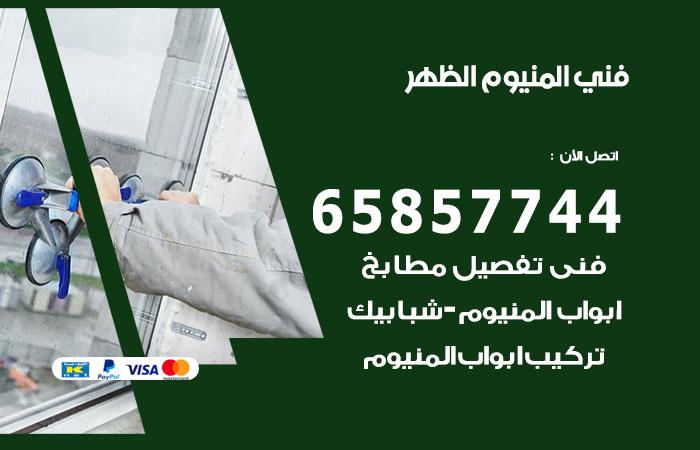 صيانة المنيوم فني محترف الظهر