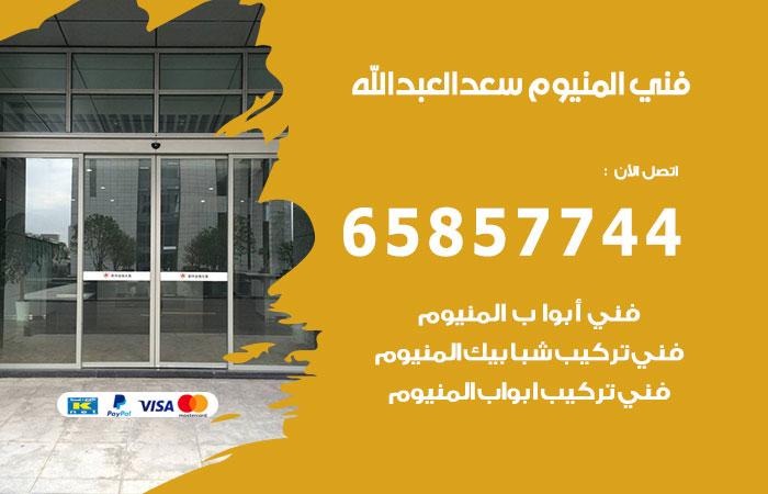 صيانة المنيوم فني محترف سعد العبدالله