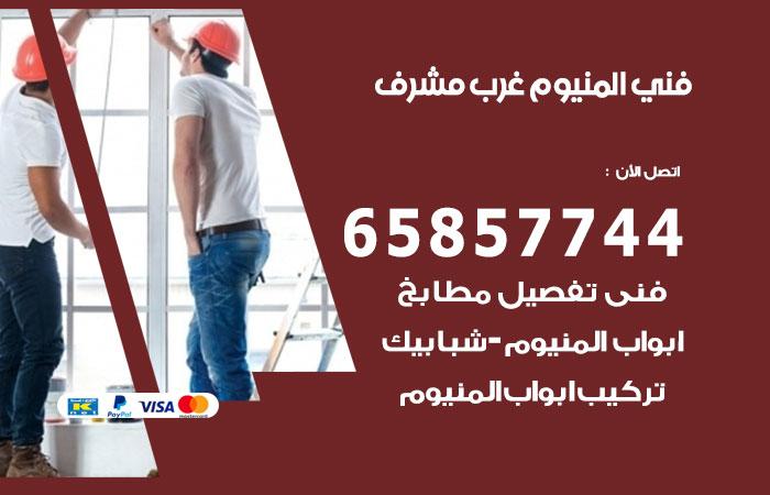 صيانة المنيوم فني محترف غرب مشرف