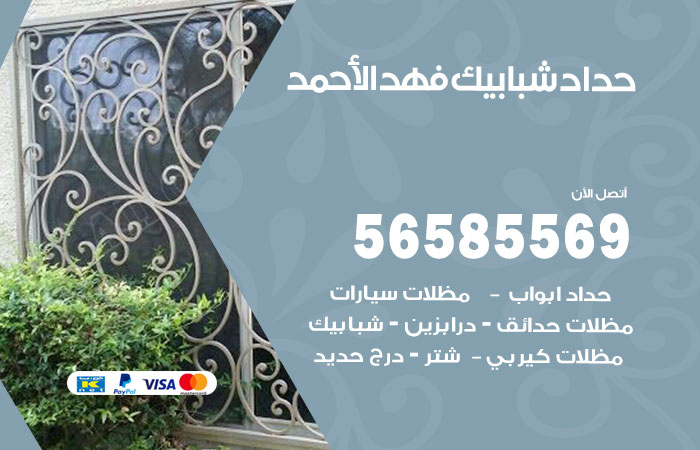 رقم حداد شبابيك فهد الاحمد