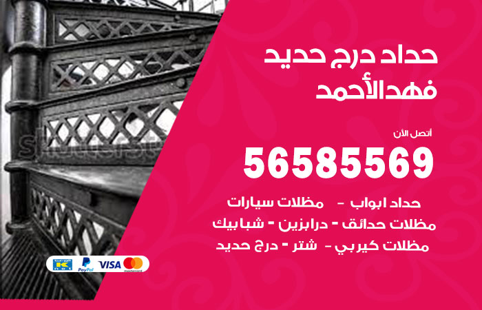 رقم حداد درج حديد فهد الاحمد