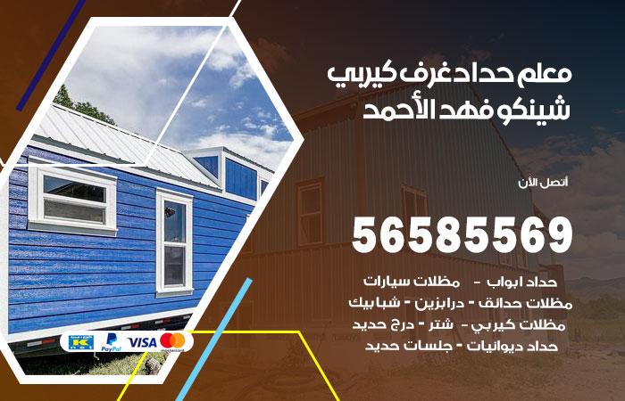 فني حداد غرف كيربي فهد الاحمد