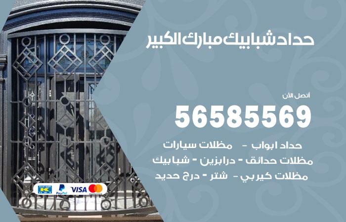 رقم حداد شبابيك مبارك الكبير