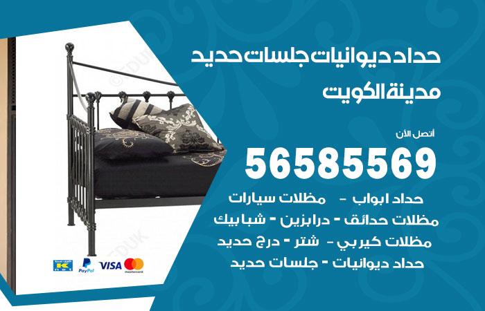 فني حداد ديوانيات الكويت