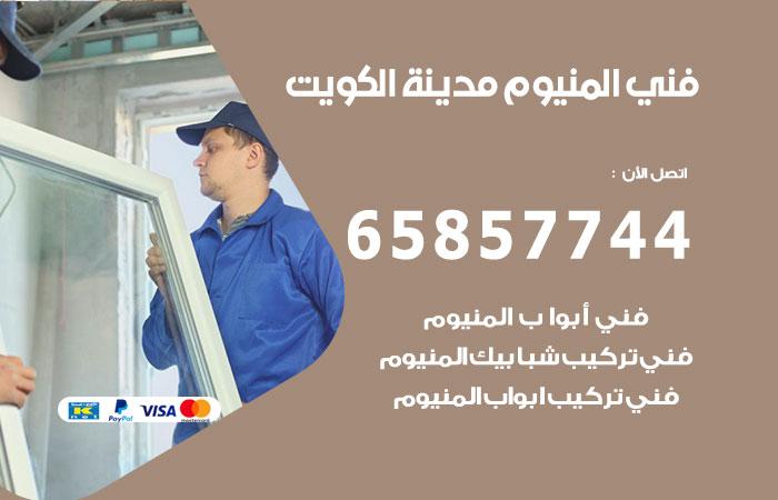 صيانة المنيوم فني محترف الكويت