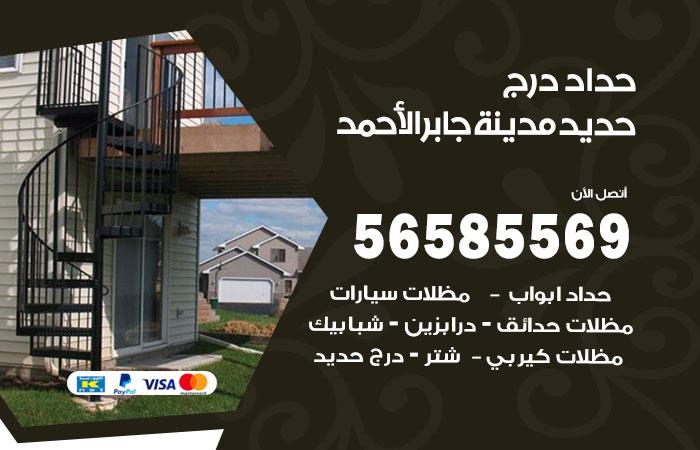 رقم حداد درج حديد مدينة جابر الاحمد