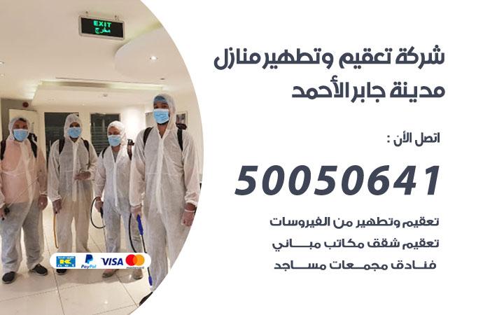 شركة تعقيم وتطهير منازل مدينة جابر الاحمد