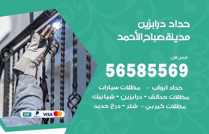 رقم حداد درابزين مدينة صباح الاحمد