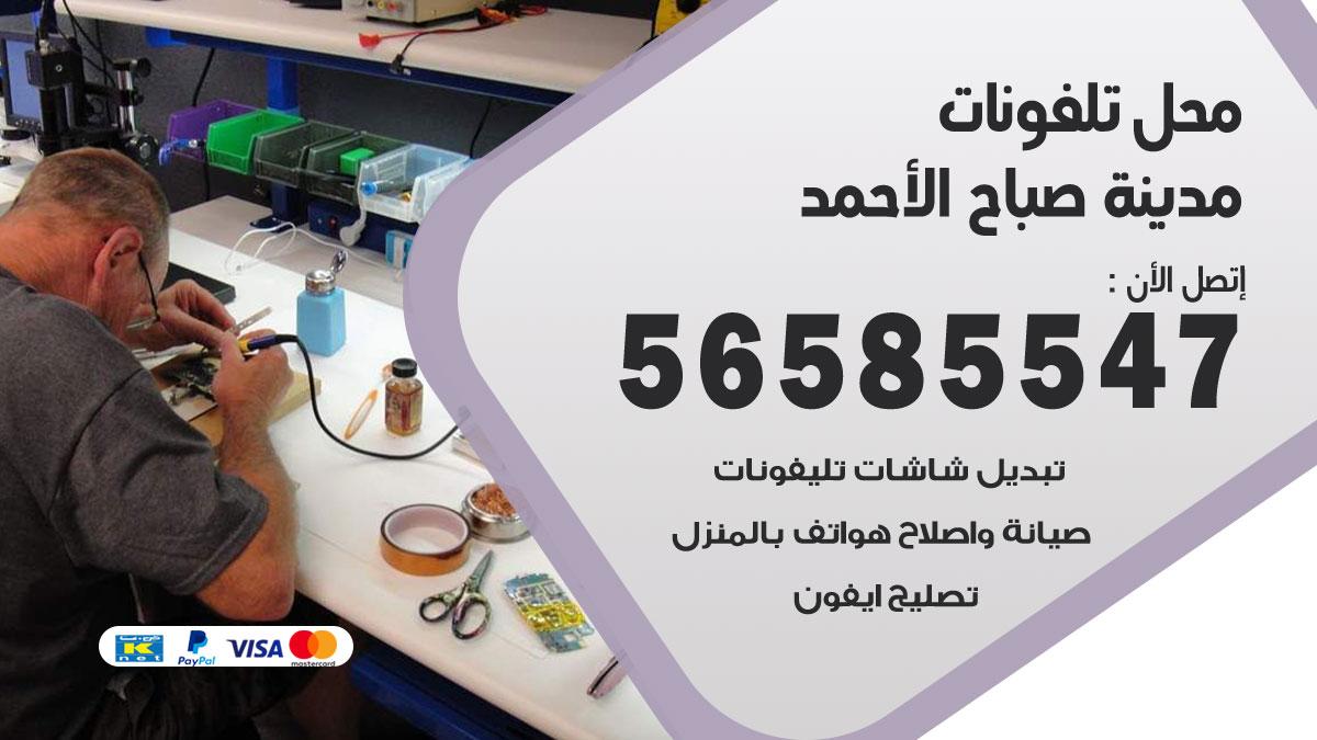 رقم محل تلفونات مدينة صباح الاحمد