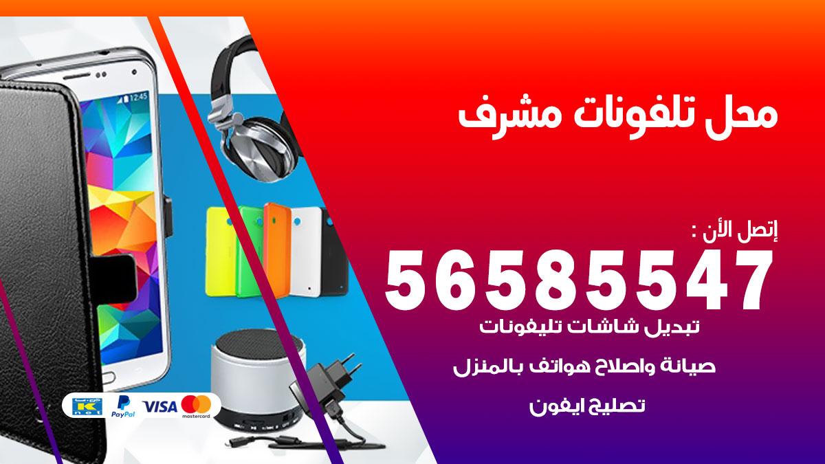 رقم محل تلفونات مشرف