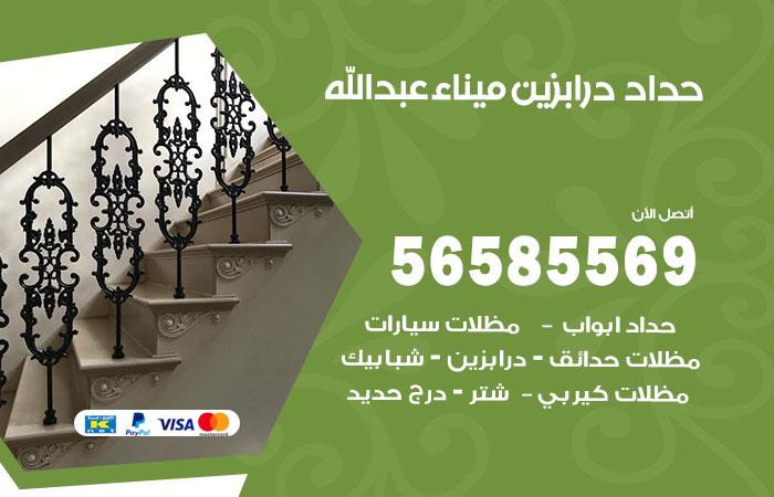 رقم حداد درابزين ميناء عبدالله