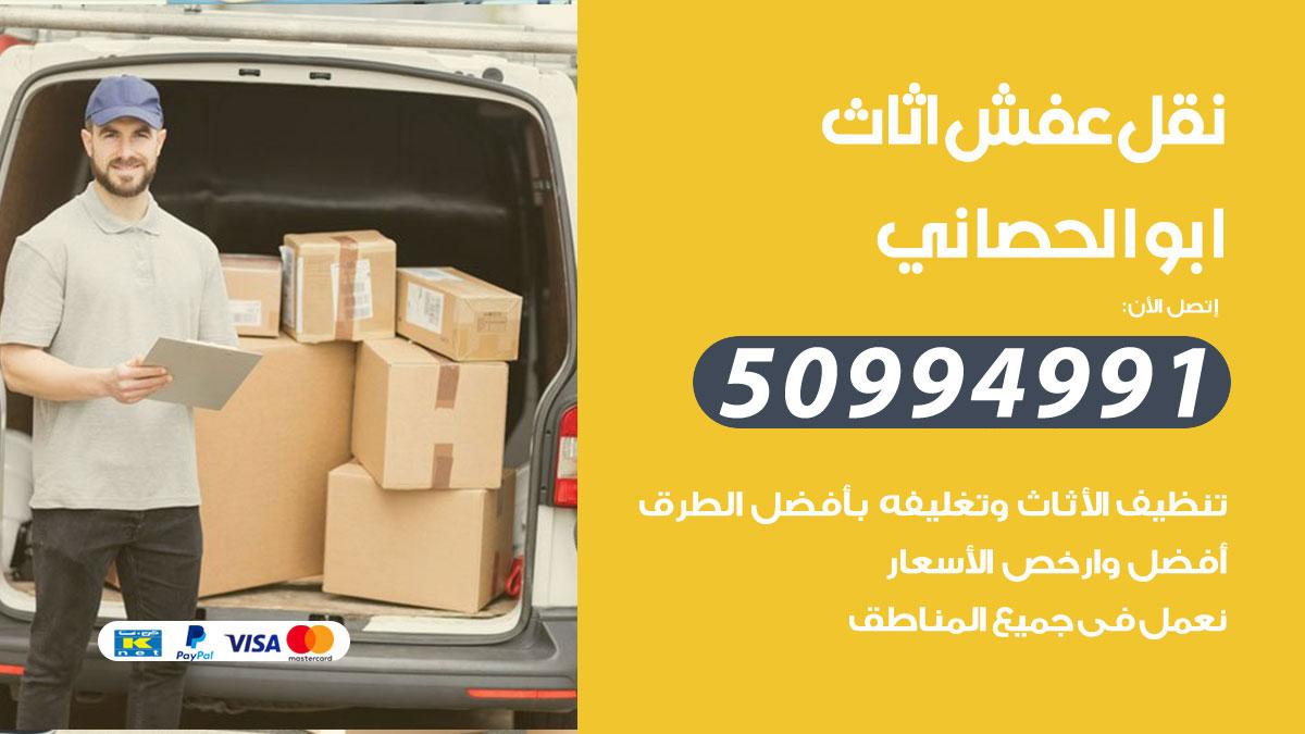 شركة نقل عفش ابوالحصاني