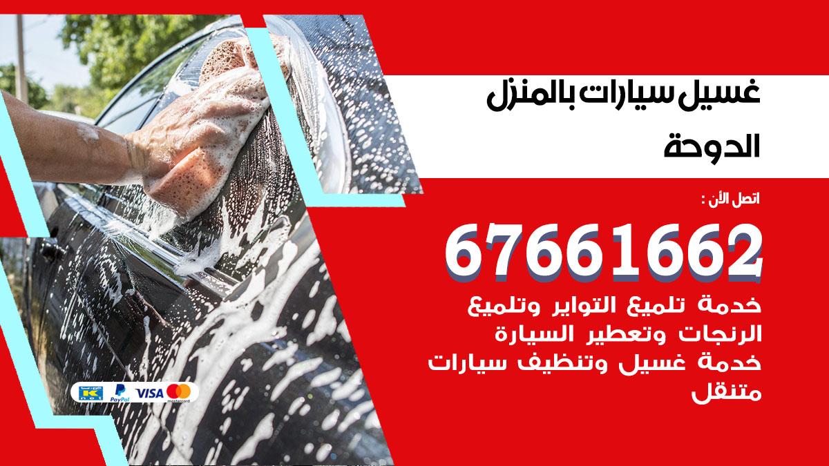 رقم غسيل سيارات الدوحة