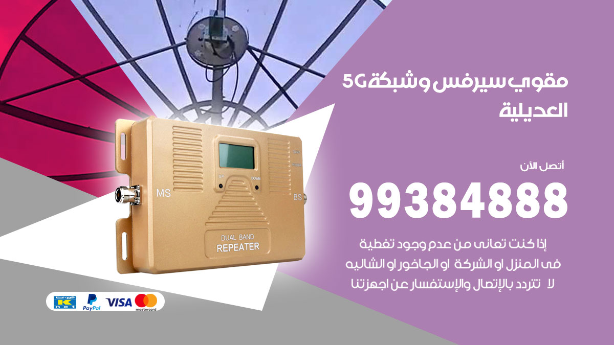 رقم مقوي شبكة 5g العديلية