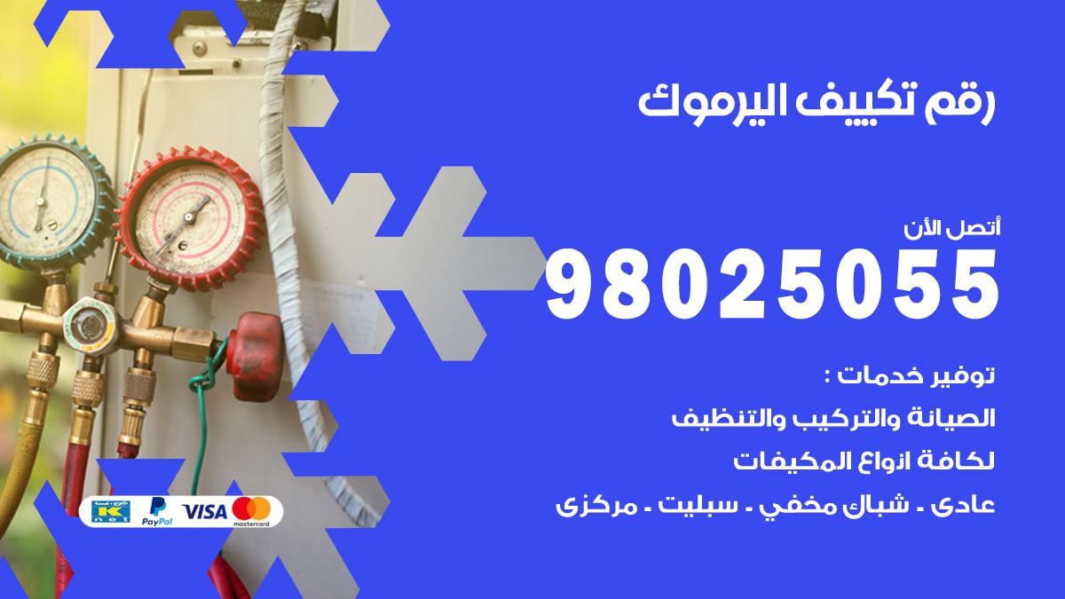 رقم متخصص تكييف اليرموك