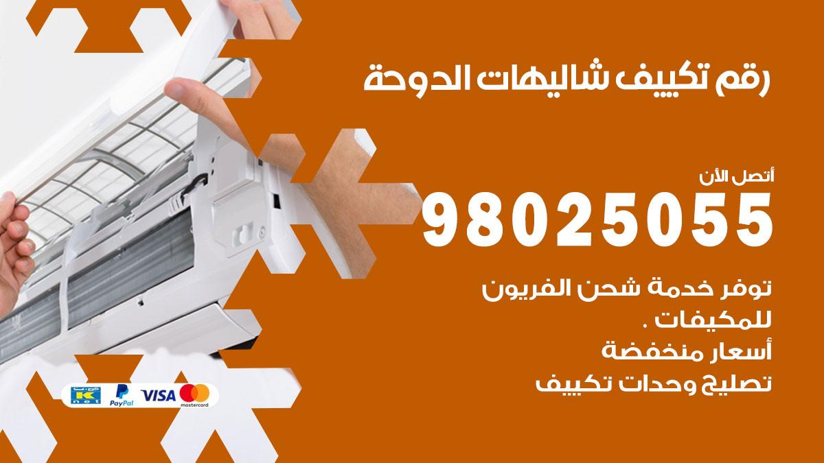 رقم متخصص تكييف شاليهات الدوحة