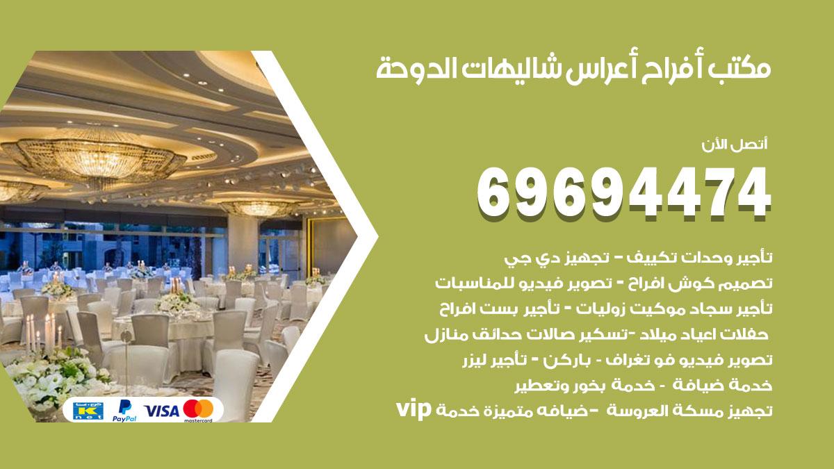 رقم مكتب أفراح شاليهات الدوحة
