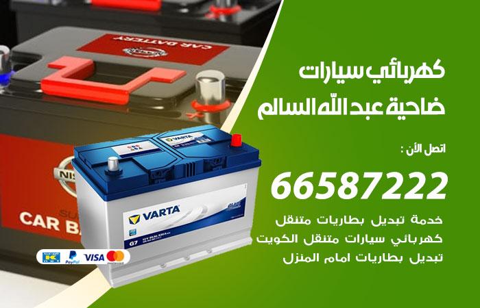 رقم كهربائي سيارات ضاحية عبدالله السالم
