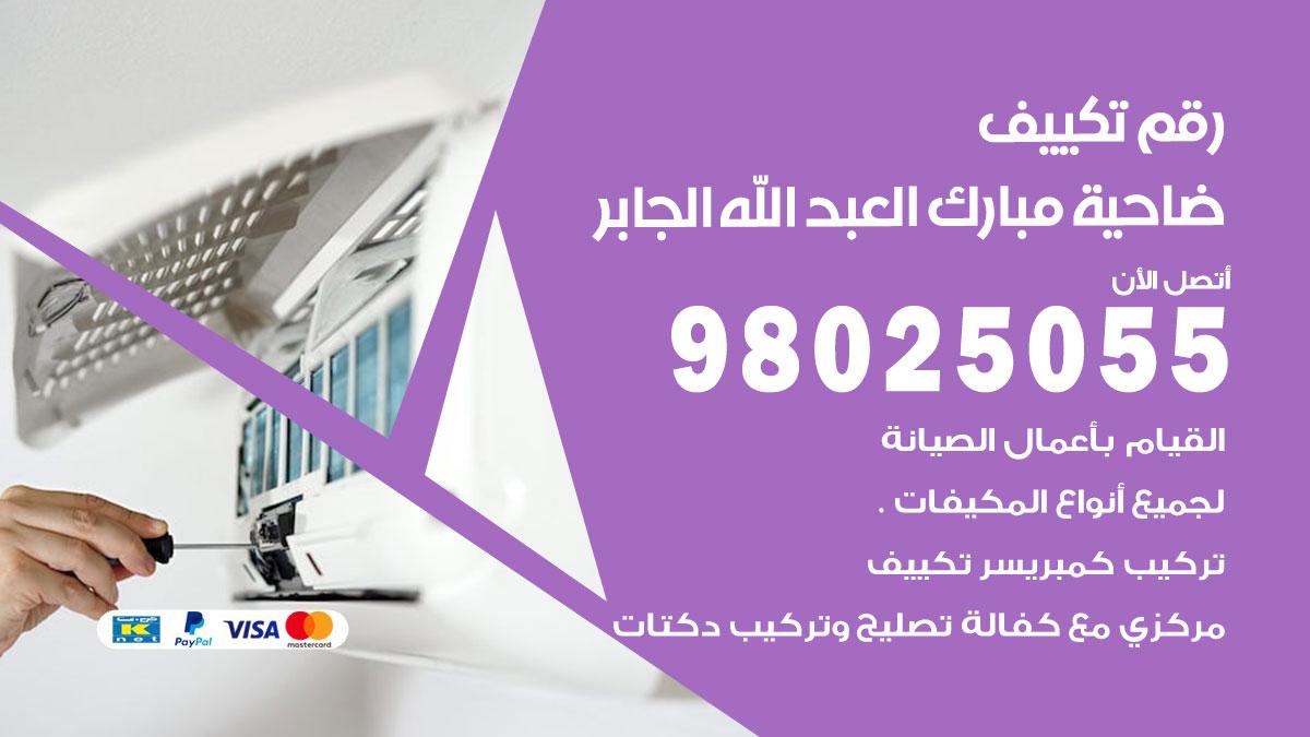 رقم متخصص تكييف ضاحية مبارك العبدالله الجابر