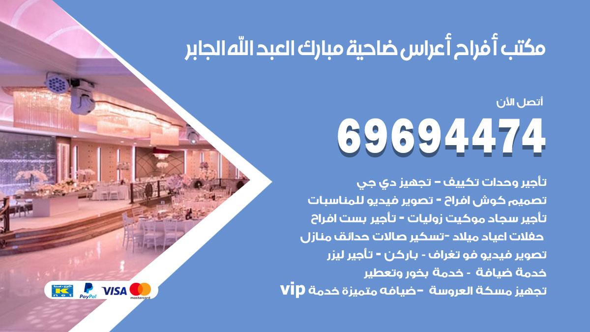 رقم مكتب أفراح ضاحرقم مكتب أفراح ضاحية مبارك العبدالله الجابر ية مبارك العبدالله الجابر
