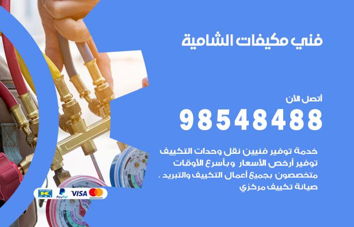 رقم فني مكيفات الشامية