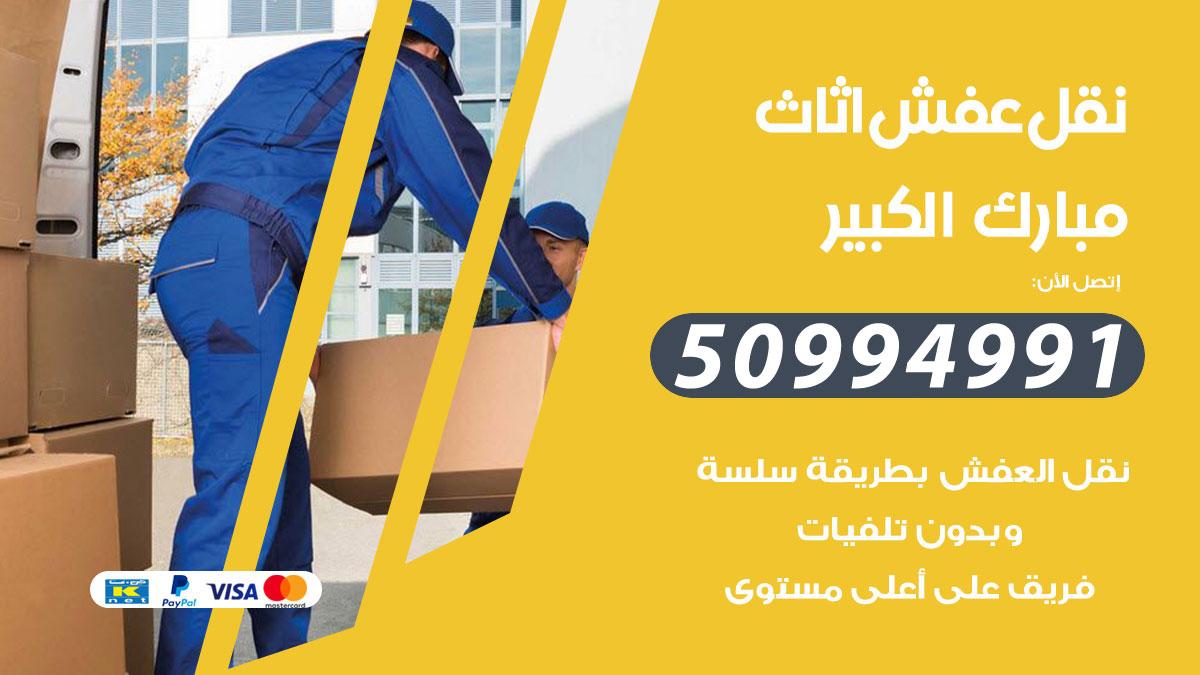 شركة نقل عفش مبارك الكبير