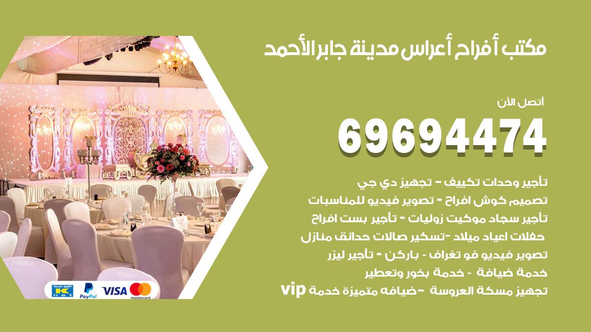 رقم مكتب أفراح مدينة جابر الاحمد