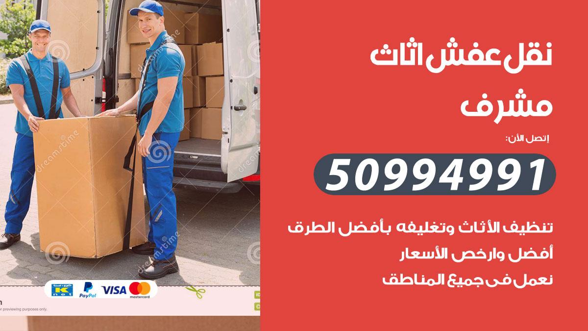 شركة نقل عفش مشرف
