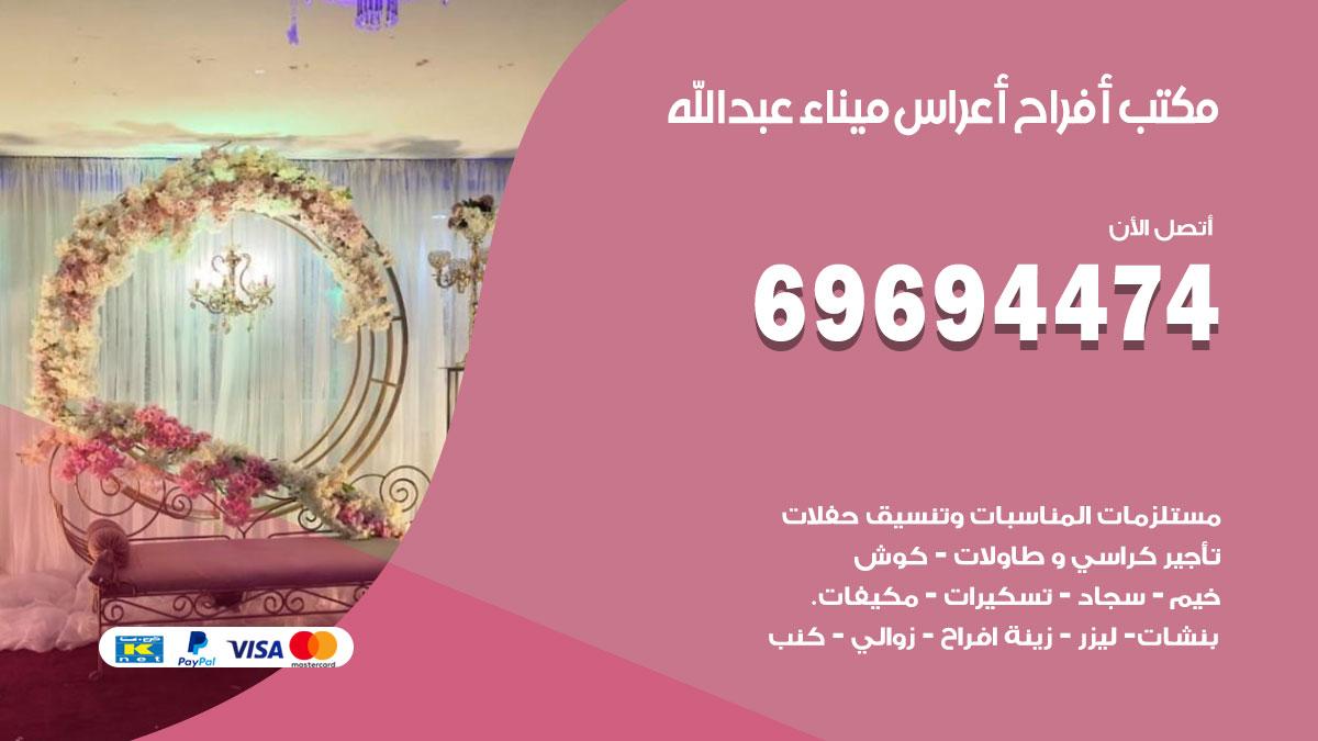 رقم مكتب أفراح ميناء عبدالله