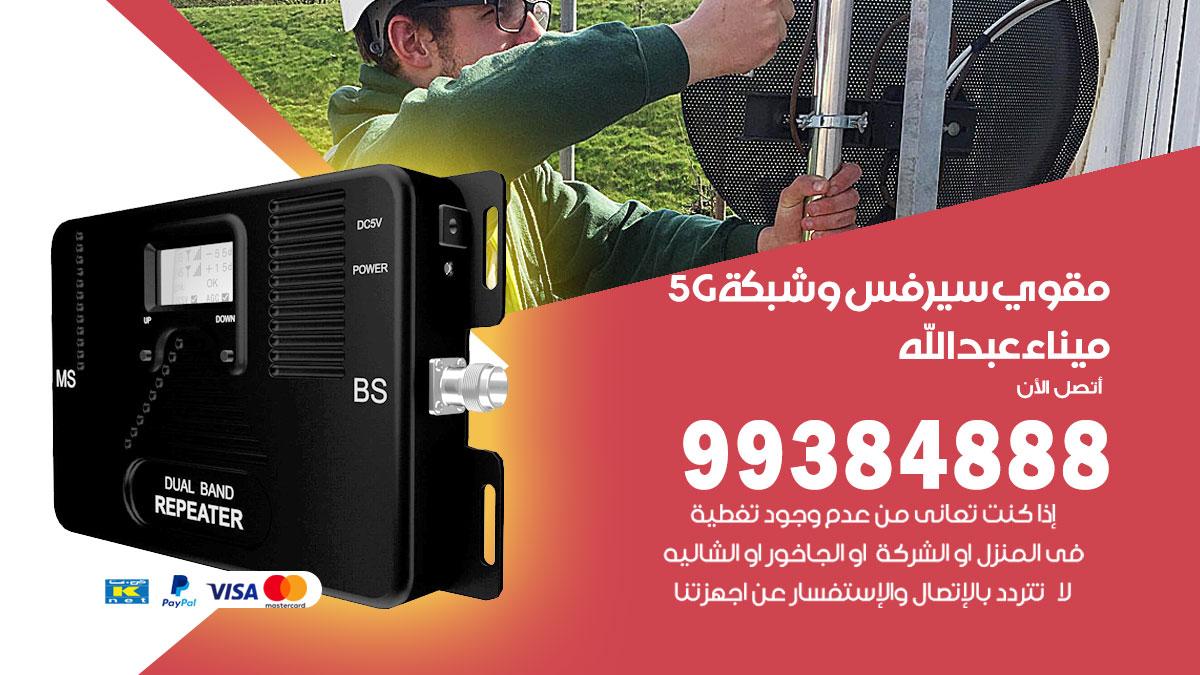 رقم مقوي شبكة 5g ميناء عبدالله